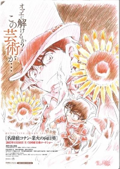 劇場版名探偵コナン「業火の向日葵」