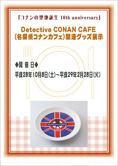 Detective CONAN CAFE(名探偵コナンカフェ)関連グッズ展示