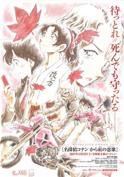 劇場版名探偵コナン「から紅の恋歌」原画展示
