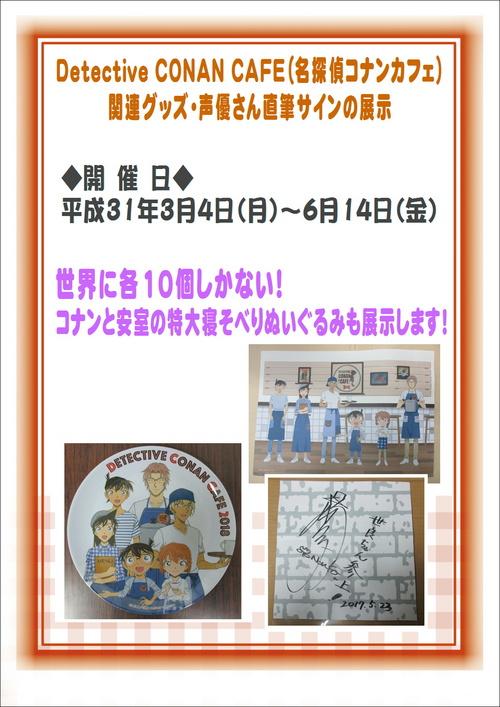 Detective Conan Cafe関連グッズ・声優サイン展示