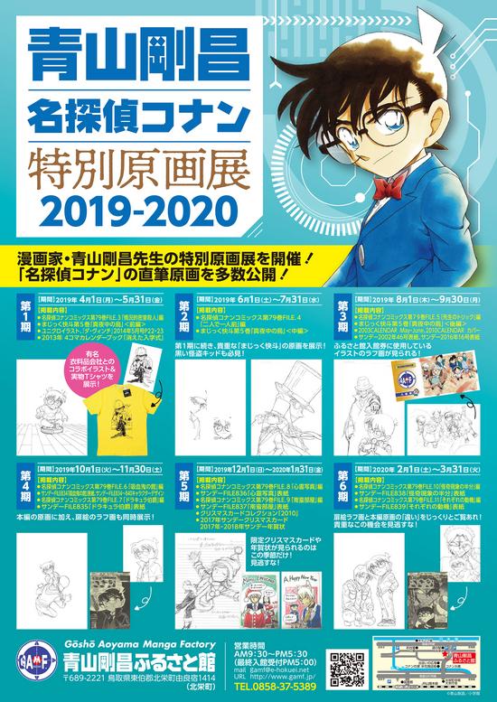 青山剛昌名探偵コナン特別原画展2019-2020