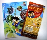 Let's Stroll on Conan Street with the Guide Map in Hand!!