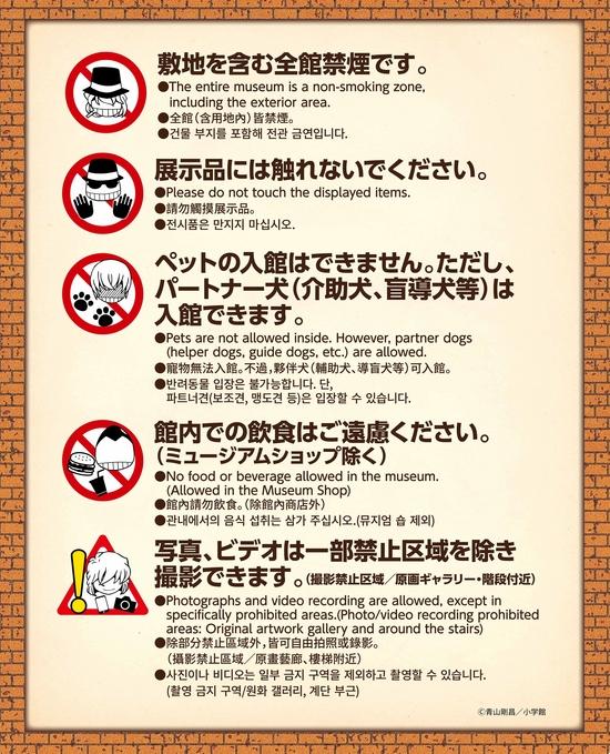 入館時の注意事項等について