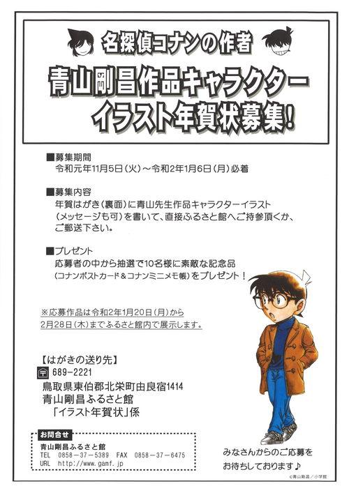 青山剛昌作品キャラクターイラスト年賀状募集!