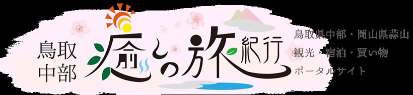 ■一般社団法人 鳥取中部観光推進機構