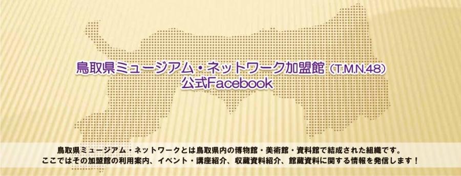■鳥取県ミュージアム・ネットワーク