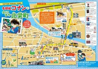 北栄町内MAP
