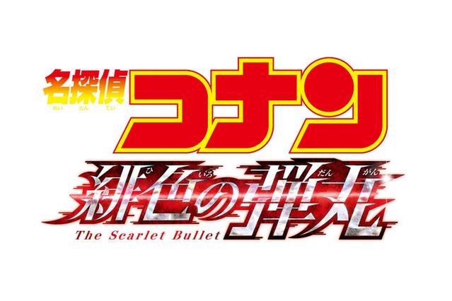 ■劇場版名探偵コナン「緋色の弾丸」