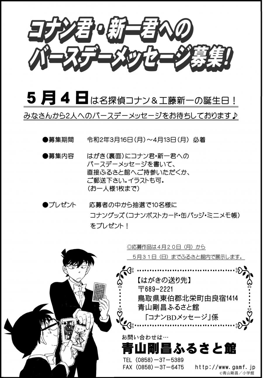 【募集終了】 コナン・新一バースデーメッセージ募集!