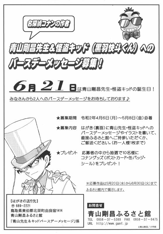【募集終了】青山先生・キッドバースデーメッセージ募集!