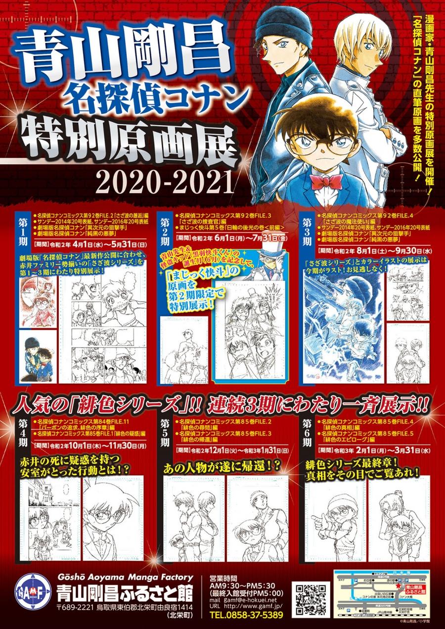 青山剛昌名探偵コナン特別原画展2020-2021