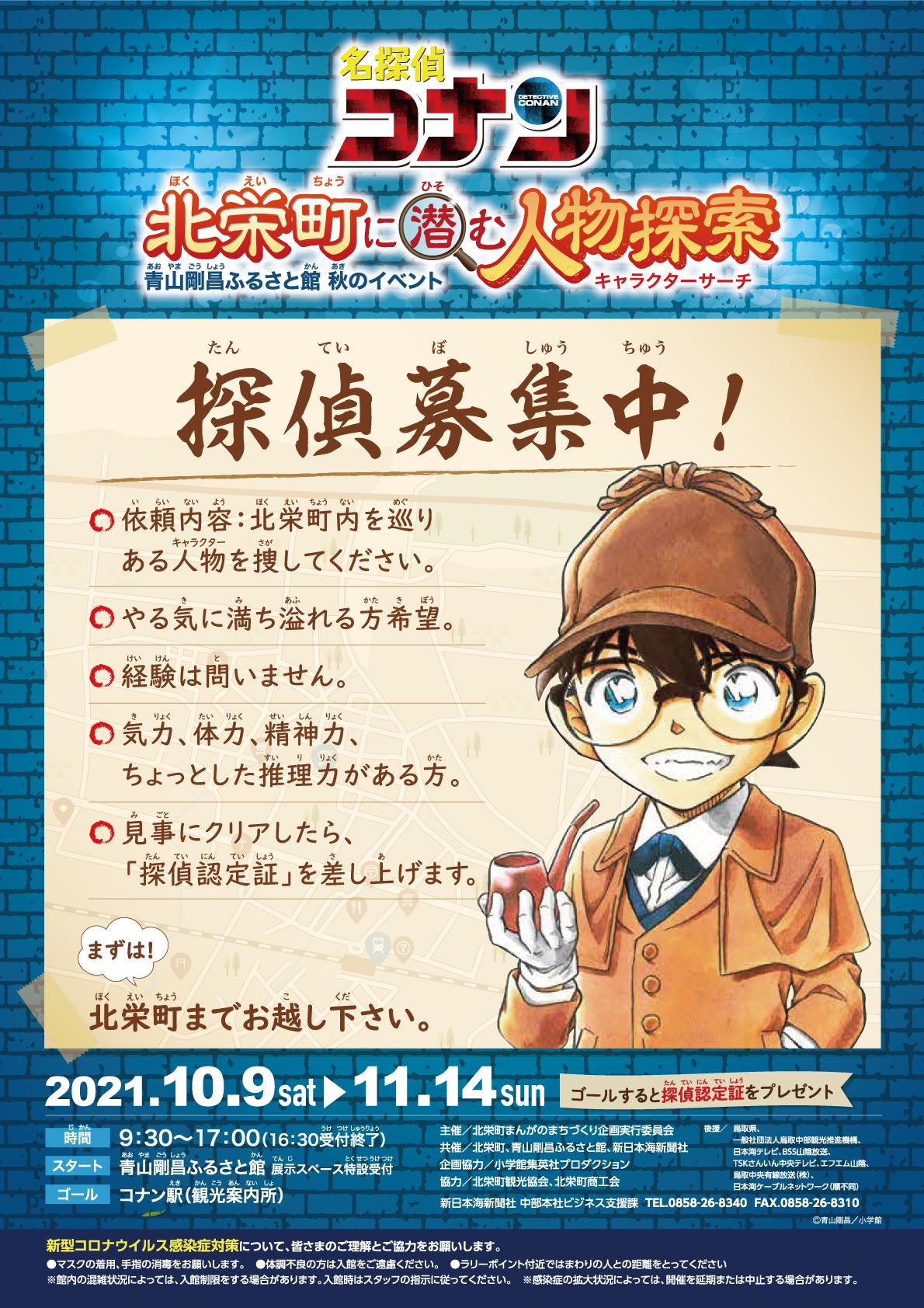 名探偵コナン 北栄町に潜む人物探索(キャラクターサーチ)スタート!