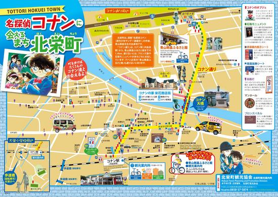 ◆米花商店街写真等4