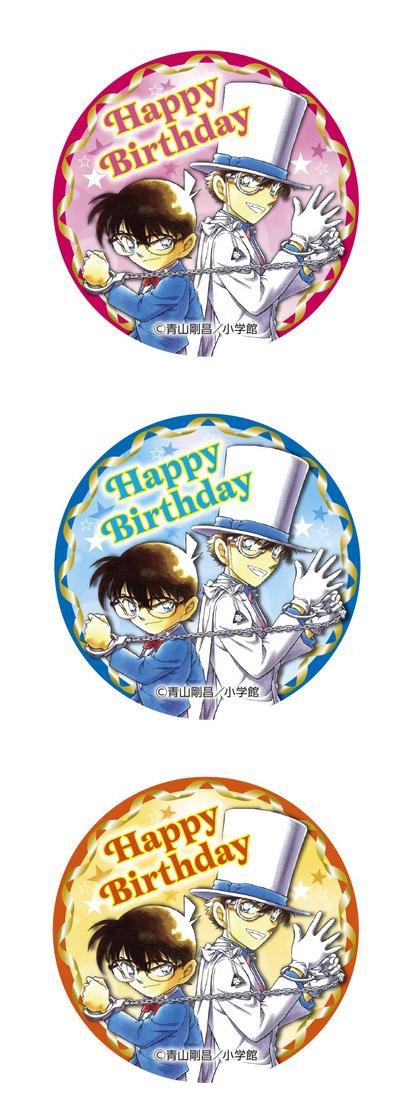 誕生日限定!無料入館&バースデー缶バッジプレゼント!