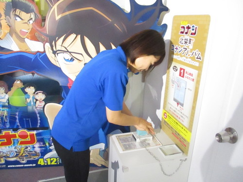 北栄町コナンアルバム1