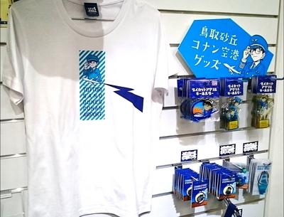 鳥取砂丘コナン空港に行ってきました★2