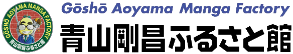 About Transportation|The Gosho Aoyama Museum  Official Site Hokuei-cho, Tottori Prefecture